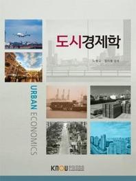 도시경제학(2학기)