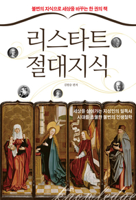 리스타트 절대 지식 - 불변의 지식으로 인생을 바꾸는 한 권의 책