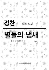 정찬 소설모음_별들의 냄새(동인문학상수상작) 외 2