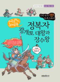 정복자 광개토 대왕과 장수왕