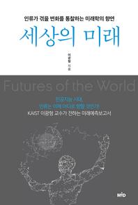 세상의 미래 - 인류가 겪을 변화를 통찰하는 미래학의 향연