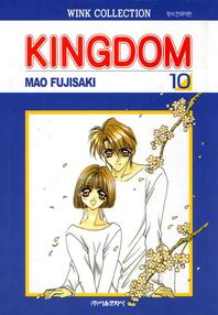 킹덤(KINGDOM). 10
