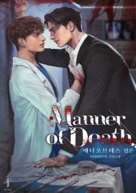 매너 오브 데스(manner of death) (전2권)