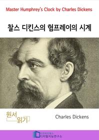 찰스 디킨스의 험프레이의 시계 _ Master Humphrey's Clock by Charles Dickens
