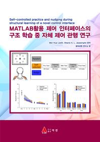 MATLAB활용 제어 인터페이스의 구조 학습 중 자체 제어 관행 연구