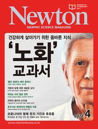 월간 뉴턴 Newton 2021년 04월호