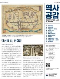 대한민국역사박물관 역사공감 Vol. 34