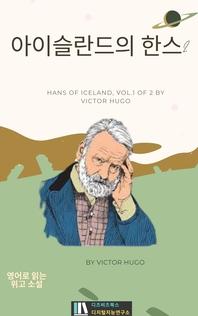 아이슬란드의 한스2 _ Hans of Iceland, Vol.2 of 2 by Victor Hugo