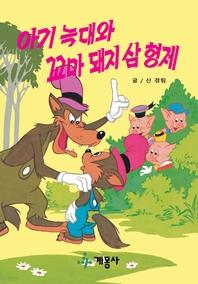 디즈니 그림 명작 : 아기 늑대와 꼬마돼지 삼형제.60