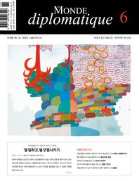 르몽드 디플로마티크 Le Monde Diplomatique 2021.6 - 덜 일하고, 덜 오염시키기