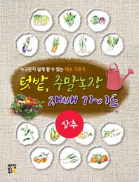 텃밭, 주말농장 재배 가이드 - 상추