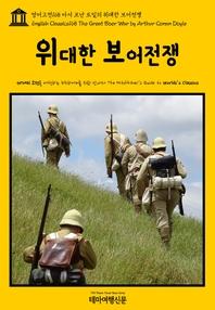 영어고전168 아서 코난 도일의 위대한 보어전쟁(English Classics168 The Great Boer War by Arthur Conan Doyle)