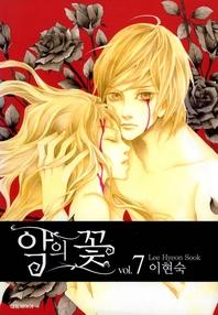 악의 꽃. 7 (완결)
