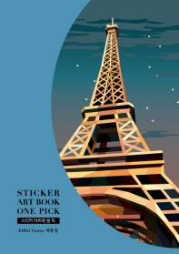 스티커 아트북 원 픽: 에펠 탑