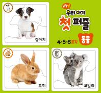 지능업 우리 아기 첫 퍼즐: 동물