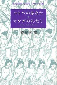 コトバのあなたマンガのわたし 萩尾望都對談集1980年代編