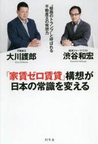 """「家賃ゼロ賃貸」構想が日本の常識を變える """"姬路のトランプ""""と呼ばれる不動産王の發想力"""