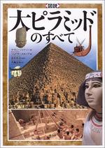 圖說大ピラミッドのすべて