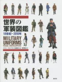 世界の軍裝圖鑑 18世紀-2010年