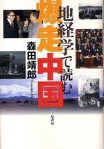 地經學で讀む爆走中國