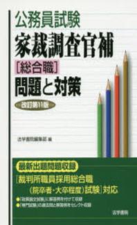 公務員試驗家裁調査官補(總合職)問題と對策