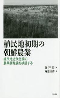 植民地初期の朝鮮農業 植民地近代化論の農業開發論を檢證する