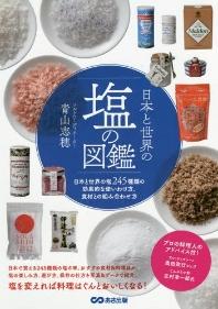 日本と世界の鹽の圖鑑 日本と世界の鹽245種類の效果的な使いわけ方,食材との組み合わせ方