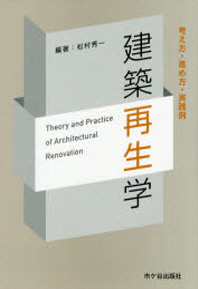 建築再生學 考え方.進め方.實踐例
