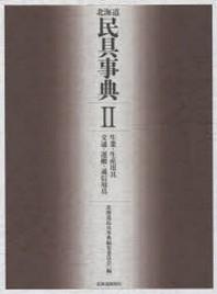 北海道民具事典 2