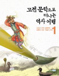 고전 문학으로 떠나는 역사 여행. 1: 고조선 건국 신화부터 남북국 시대 처용가까지