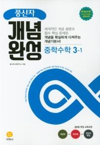 풍산자 개념완성 중학 수학 중3-1(2021)