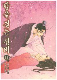 밤을 걷는 선비. 11
