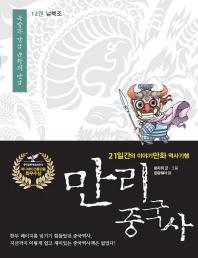만리 중국사. 12: 남북조