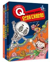 초등과학Q 시리즈 세트(1-3권)