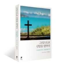 그리스도교 신앙을 말하다