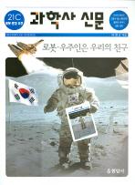 과학사 신문: 21C 로봇 환경 우주