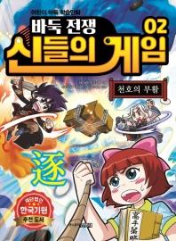 바둑전쟁 신들의 게임. 2: 천호의 부활