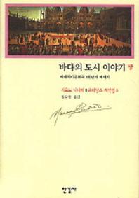 바다의 도시 이야기(상) (르네상스 저작집 5)