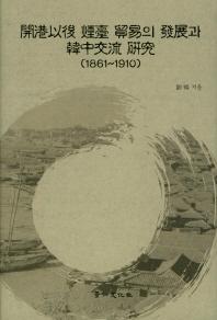 개항이후 연대 무역의 발전과 한중교류 연구(1861~1910)