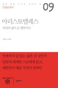 인생교과서 아리스토텔레스