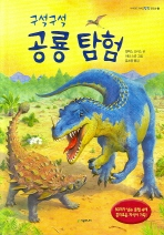 구석구석 공룡 탐험