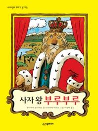 사자 왕 부루부루