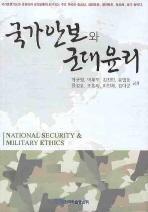 국가안보와 군대윤리