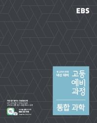 고등 예비과정 통합 과학(2021)