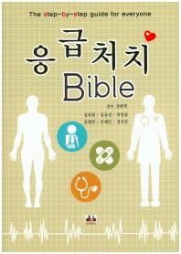 응급처치 Bible