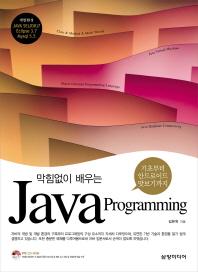 막힘없이 배우는 Java Programming