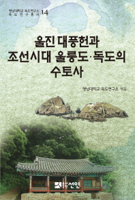 울진 대풍헌과 조선시대 울릉도 독도의 수토사