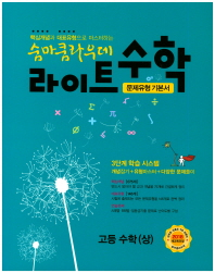 고등 수학(상)(2021)