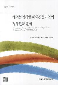 해외농업개발 해외진출기업의 경영전략 분석