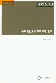 국제관광 정책지표 개발 연구